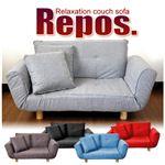 リラックスカウチソファ NEW Repos(ルポ) リクライニングソファ(布) レッド