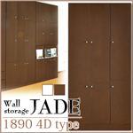 壁面収納シリーズ JADE(ジェイド) 1860 4D 90cm幅タイプ ホワイト