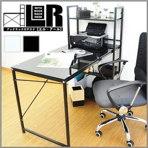 ブックラック付きデスク L・R(エル・アール) ガラスタイプ ブラック