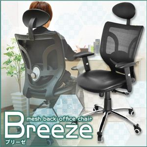 オフィスチェアー BREEZE(ブリーゼ)  - 拡大画像