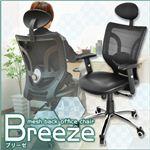 オフィスチェアー BREEZE(ブリーゼ)