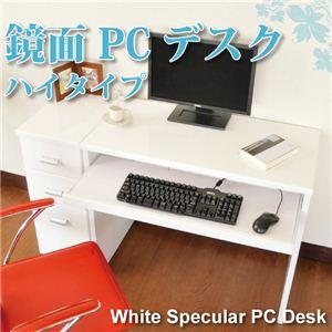 パソコンデスク 2点セット ハイタイプ  - 拡大画像