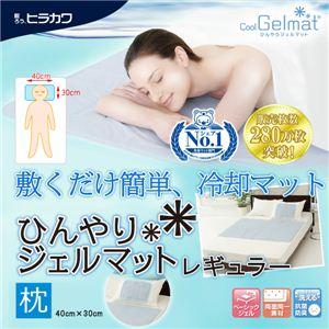 ヒラカワ ひんやりジェルマット【枕(40cm×30cm)】 HG2835 枕 - 拡大画像