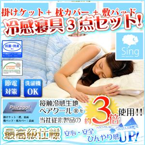 【Sing】冷感寝具3点セット HPEL-3TN-S ブルー - 拡大画像