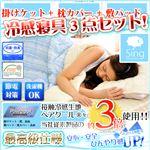 【Sing】冷感寝具3点セット HPEL-3TN-S ブルー