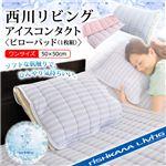 【西川リビング】アイスコンタクト〈ピローパッド(1枚組)〉 ICM04 サックス