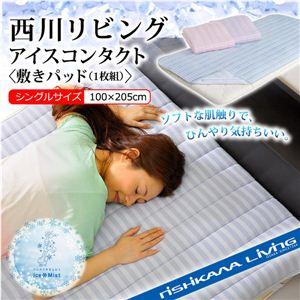 【西川リビング】アイスコンタクト〈敷パッド(1枚組)〉 ICM04S パープル - 拡大画像