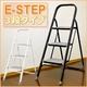 折りたたみ式踏み台【イーステップ】3段タイプ ホワイト - 縮小画像1