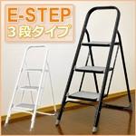 折りたたみ式踏み台【イーステップ】3段タイプ ホワイト