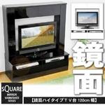 鏡面ハイタイプテレビ台【スクエア】120cm幅(ブラック)