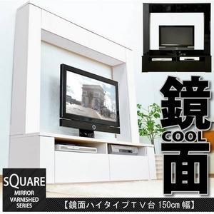 鏡面ハイタイプテレビ台【スクエア】150cm幅(ブラック) - 拡大画像