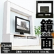 鏡面ハイタイプテレビ台【スクエア】150cm幅(ブラック) - 縮小画像1
