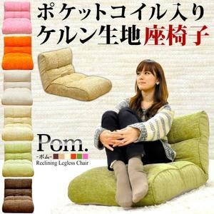 ポケットコイル入りケルン生地座椅子【Pom.】-ポム- グリーン - 拡大画像