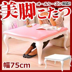 ねこ脚こたつ 【エリーゼ75cm幅】 BLK-75 (ピンク) - 拡大画像