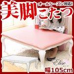 ねこ脚こたつ 【エリーゼ105cm幅】 BLK-105 (ホワイト)