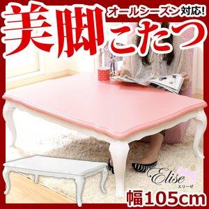 ねこ脚こたつ 【エリーゼ105cm幅】 BLK-105 (ピンク) - 拡大画像