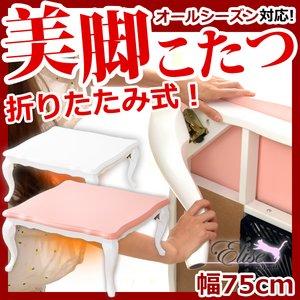 ねこ脚こたつ 【エリーゼ75cm幅 脚折れタイプ】  BLF-75 (ピンク) - 拡大画像