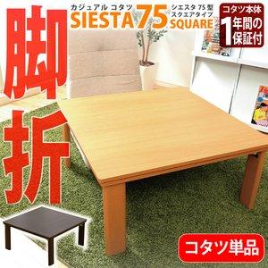 カジュアルこたつ 【SIESTA】 シエスタ こたつテーブル単品 幅75cm正方形 HT-75H (ナチュラル) - 拡大画像