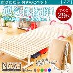 折りたたみすのこベッド 【NOAH -ノア-】 シングル BD30-74 オレンジ