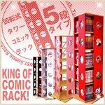 回転式タワーコミックラック【5段タイプ】(リニューアル版)  WMK-5 ホワイト