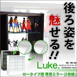 コレクションラック 【ルーク】 専用ミラー2枚セット (ロータイプ用/深型・浅型共通) CLR-900M - 拡大画像