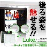 コレクションラック 【ルーク】 専用ミラー2枚セット (ロータイプ用/深型・浅型共通) CLR-900M