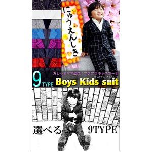 子供 スーツ 男の子 キッズスーツ 3点セット (ブルーチェックスーツ(XL)130) 子供服  h02