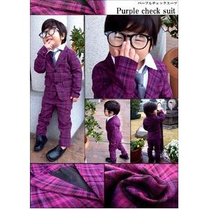 子供 スーツ 男の子 キッズスーツ 3点セット (パープルチェックスーツ(L) 120) 子供服