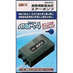 GEX(ジェックス) アトム4 (水槽用エアーポンプ) 【ペット用品】 - 拡大画像