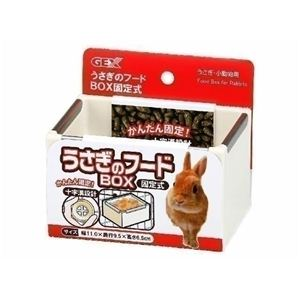 GEX(ジェックス) うさぎのフードBOX 固定式 (エサ皿) 【ペット用品】 - 拡大画像