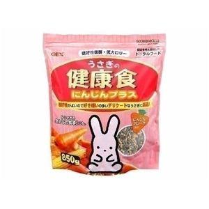 GEX(ジェックス) うさぎの健康食にんじんプラス850g (うさぎ用ペットフード) 【ペット用品】