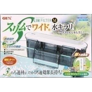 GEX(ジェックス) スリムフィルター M (水槽用フィルター) 【ペット用品】 - 拡大画像