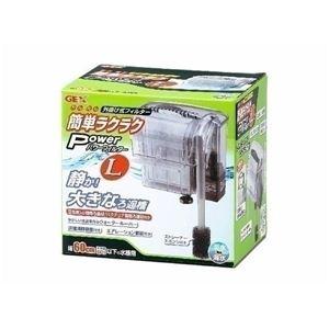 GEX(ジェックス) 簡単ラクラクパワーフィルター L (水槽用フィルター) 【ペット用品】
