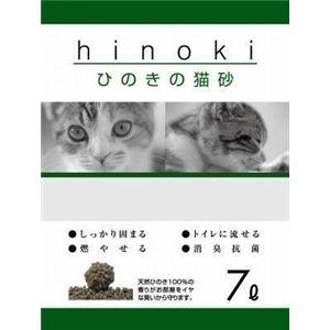 KPG(ケーピージー) ひのきの猫砂 7L (猫砂) 【ペット用品】 - 拡大画像