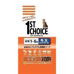 1ST CHOICE(ファーストチョイス) 成猫毛玉コントロール1.4Kg (キャットフード) 【ペット用品】 - 拡大画像