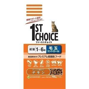 1ST CHOICE(ファーストチョイス) 成猫毛玉コントロール700g (キャットフード) 【ペット用品】 - 拡大画像
