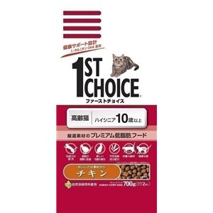 1ST CHOICE(ファーストチョイス) 高齢猫 ハイシニア 700g (キャットフード) 【ペット用品】 - 拡大画像