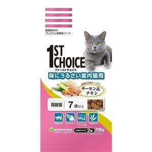 1ST CHOICE(ファーストチョイス) 高齢猫 味にうるさい室内猫 700g (キャットフード) 【ペット用品】 - 拡大画像