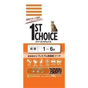 1ST CHOICE(ファーストチョイス) 成猫 700g (キャットフード) 【ペット用品】 - 拡大画像