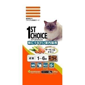 1ST CHOICE(ファーストチョイス) 成猫用 味にうるさい室内猫 1.4Kg (キャットフード) 【ペット用品】 - 拡大画像