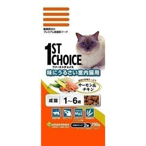 1ST CHOICE(ファーストチョイス) 成猫用 味にうるさい室内猫 700g (キャットフード) 【ペット用品】 - 拡大画像