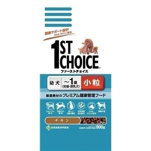 1ST CHOICE(ファーストチョイス) 幼犬小粒 800g (ドッグフード) 【ペット用品】 - 拡大画像