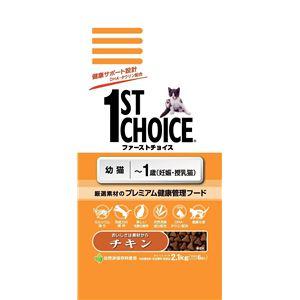 1ST CHOICE(ファーストチョイス) 幼猫 2.1Kg (キャットフード) 【ペット用品】 - 拡大画像