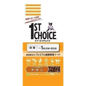 1ST CHOICE(ファーストチョイス) 幼猫 700g (キャットフード) 【ペット用品】 - 拡大画像