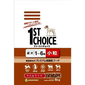 1ST CHOICE(ファーストチョイス) 成犬ラムライス小粒 6Kg (ドッグフード) 【ペット用品】 - 拡大画像
