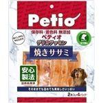 Petio(ペティオ) デリカテッセン焼きササミ2本×4 (ドッグフード) 【ペット用品】