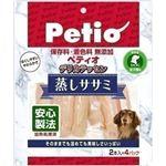Petio(ペティオ) デリカテッセン蒸しササミ2本×4 (ドッグフード) 【ペット用品】