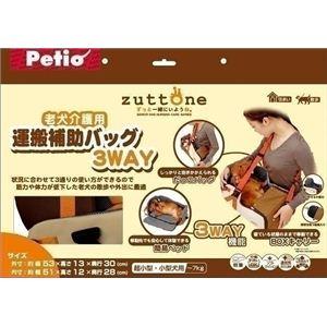 Petio(ペティオ) 老犬介護用運搬補助バッグ 3Way (犬用キャリーバッグ) 【ペット用品】 - 拡大画像