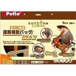 Petio(ペティオ) 老犬介護用運搬補助バッグ 3Way (犬用キャリーバッグ) 【ペット用品】