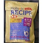 Holistic RECIPE(ホリスティック レセピー) 成犬 小粒  900g (ドッグフード) 【ペット用品】